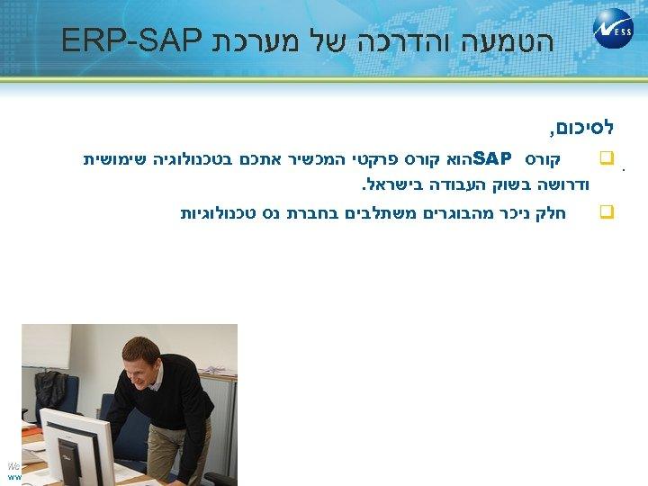 הטמעה והדרכה של מערכת ERP-SAP לסיכום, קורס SAP הוא קורס פרקטי המכשיר אתכם