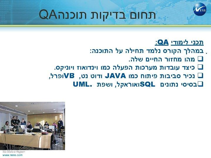 תחום בדיקות תוכנה QA . תכני לימודי : QA במהלך הקורס נלמד תחילה