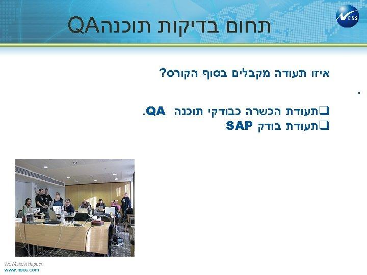 תחום בדיקות תוכנה QA איזו תעודה מקבלים בסוף הקורס? . q תעודת הכשרה