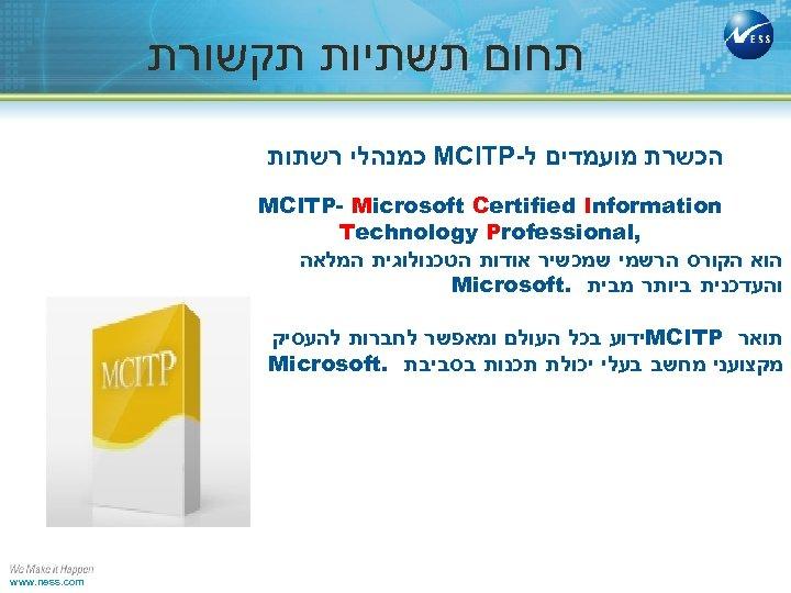 תחום תשתיות תקשורת הכשרת מועמדים ל- MCITP כמנהלי רשתות MCITP- Microsoft Certified Information