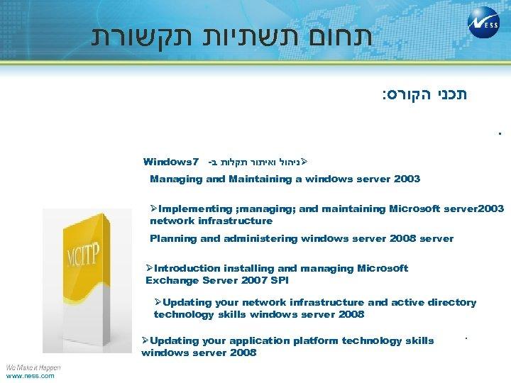 תחום תשתיות תקשורת : תכני הקורס . Windows 7 - ניהול ואיתור תקלות