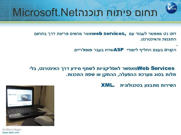 תחום פיתוח תוכנה Microsoft. Net דוט נט מאפשר לעבוד עם , web services