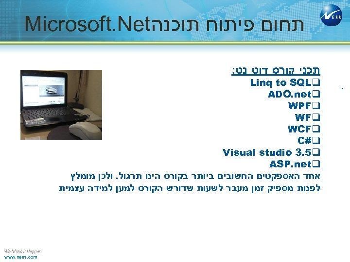 תחום פיתוח תוכנה Microsoft. Net תכני קורס דוט נט: . Linq to SQLq