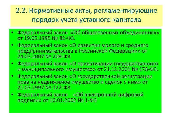 2. 2. Нормативные акты, регламентирующие порядок учета уставного капитала • Федеральный закон «Об общественных