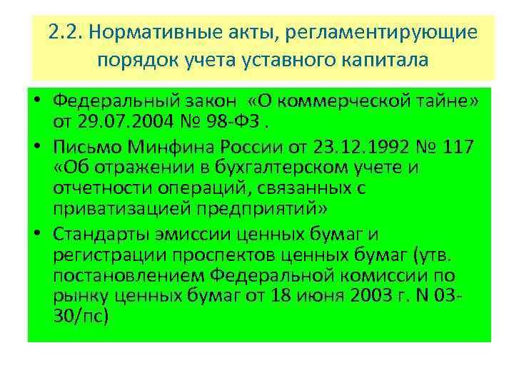 2. 2. Нормативные акты, регламентирующие порядок учета уставного капитала • Федеральный закон «О коммерческой
