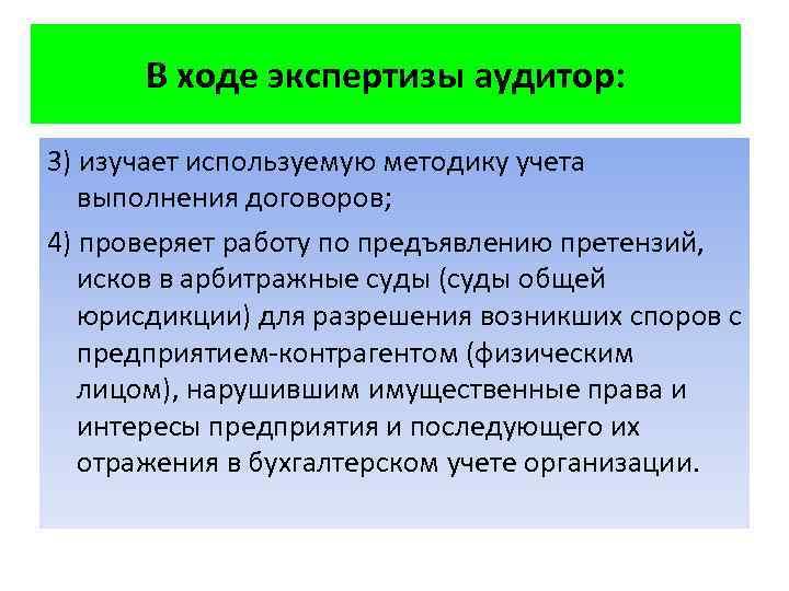 В ходе экспертизы аудитор: 3) изучает используемую методику учета выполнения договоров; 4) проверяет работу