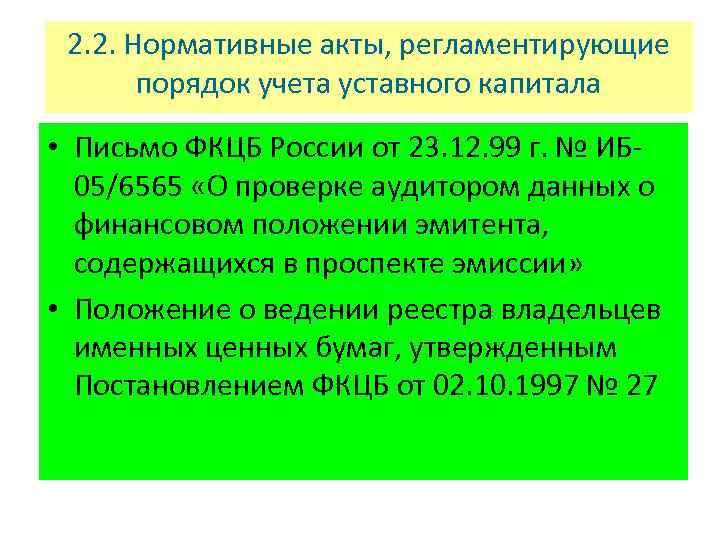 2. 2. Нормативные акты, регламентирующие порядок учета уставного капитала • Письмо ФКЦБ России от