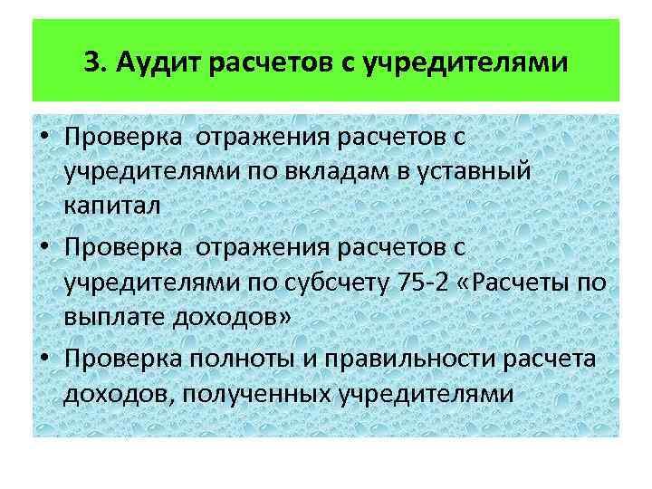 3. Аудит расчетов с учредителями • Проверка отражения расчетов с учредителями по вкладам в