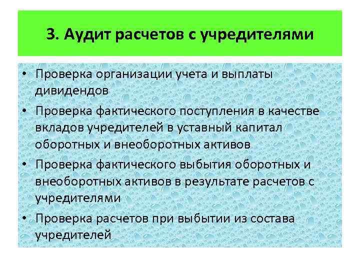 3. Аудит расчетов с учредителями • Проверка организации учета и выплаты дивидендов • Проверка