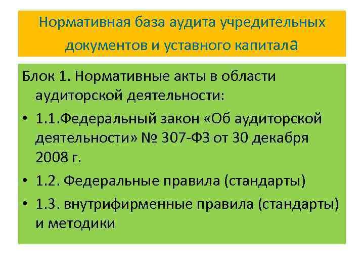 Нормативная база аудита учредительных документов и уставного капитала Блок 1. Нормативные акты в области