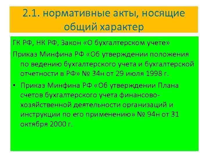 2. 1. нормативные акты, носящие общий характер - ГК РФ, НК РФ, Закон «О