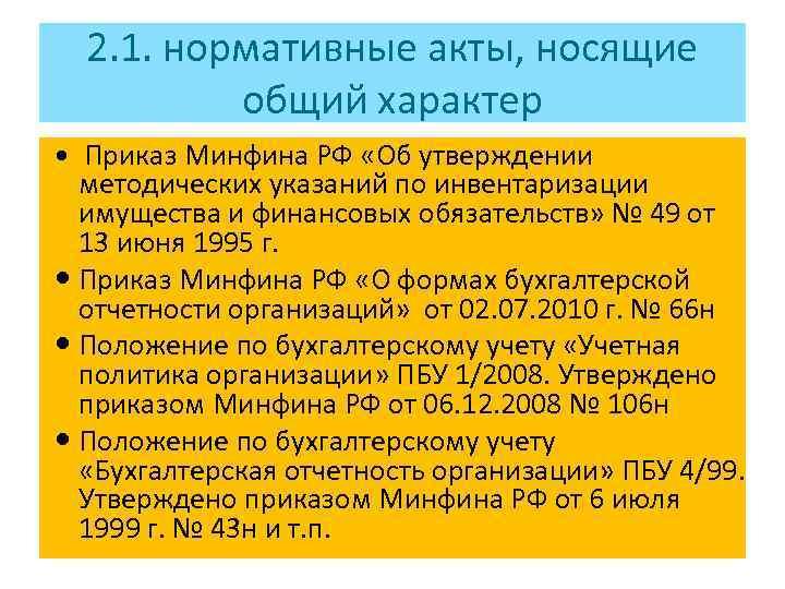 2. 1. нормативные акты, носящие общий характер Приказ Минфина РФ «Об утверждении методических указаний