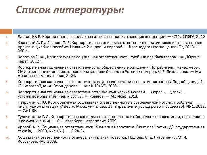Список литературы: 1. 2. 3. 4. 5. 6. 7. 8. 9. 10. Благов, Ю.