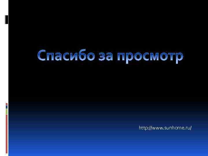 http: //www. sunhome. ru/