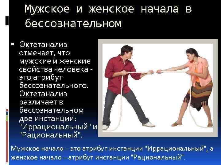 Мужское и женское начала в бессознательном Октетанализ отмечает, что мужские и женские свойства человека