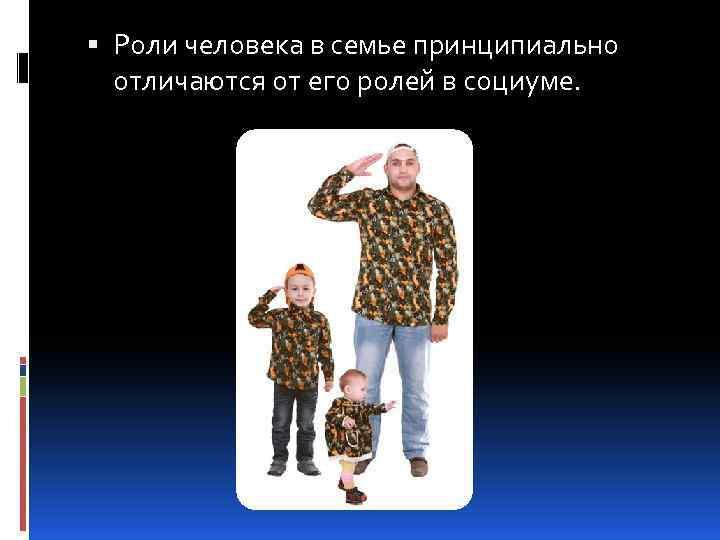 Роли человека в семье принципиально отличаются от его ролей в социуме.