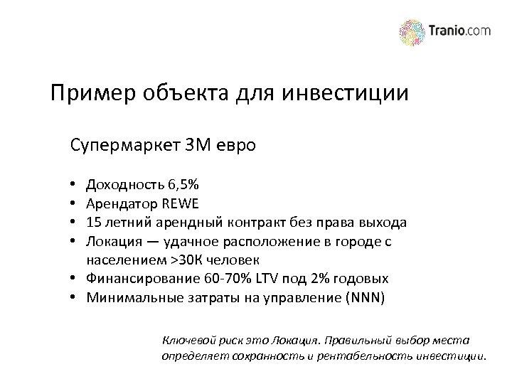 Пример объекта для инвестиции Супермаркет 3 М евро Доходность 6, 5% Арендатор REWE 15