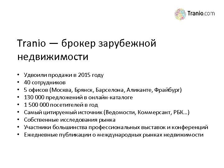Tranio — брокер зарубежной недвижимости • • • Удвоили продажи в 2015 году 40