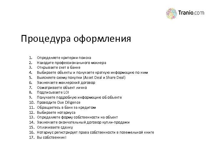 Процедура оформления 1. 2. 3. 4. 5. 6. 7. 8. 9. 10. 11. 12.