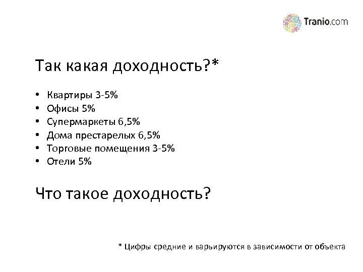 Так какая доходность? * • • • Квартиры 3 -5% Офисы 5% Супермаркеты 6,