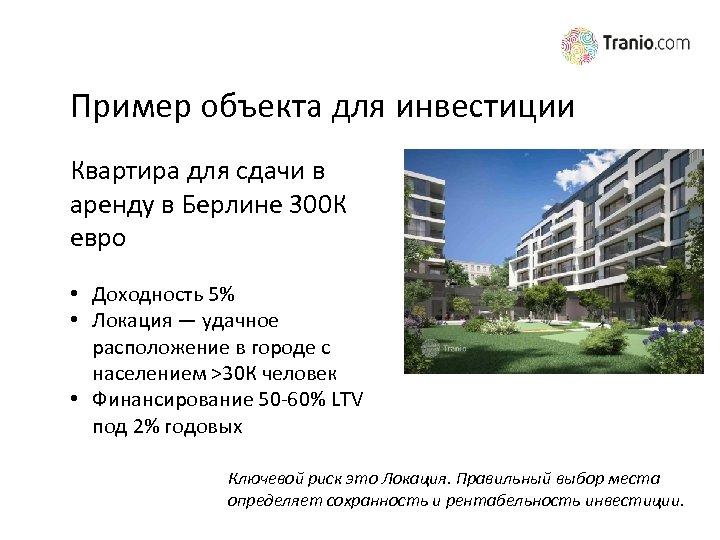 Пример объекта для инвестиции Квартира для сдачи в аренду в Берлине 300 К евро