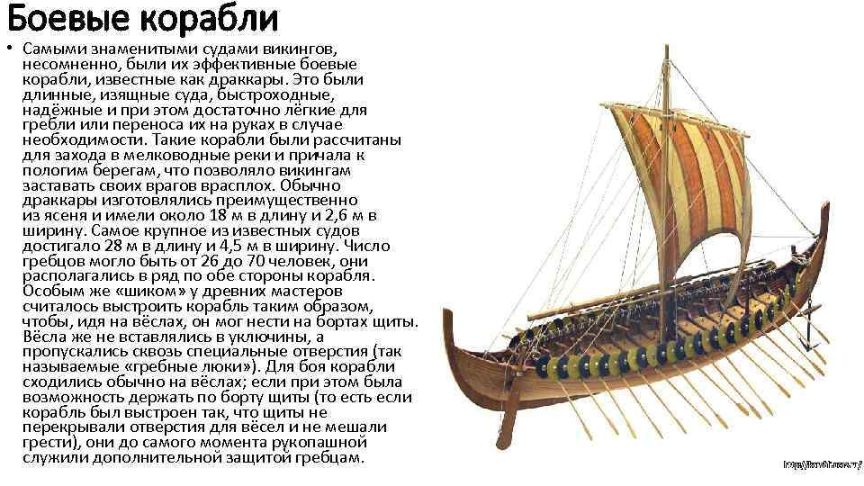 корабли викингов описание картинки