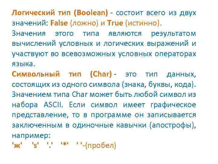 Логический тип (Boolean) - состоит всего из двух значений: False (ложно) и True (истинно).