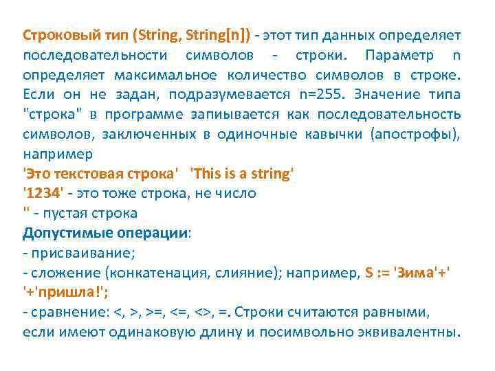 Строковый тип (String, String[n]) - этот тип данных определяет последовательности символов - строки. Параметр