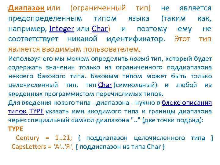 Диапазон или (ограниченный тип) не является предопределенным типом языка (таким как, например, Integer или