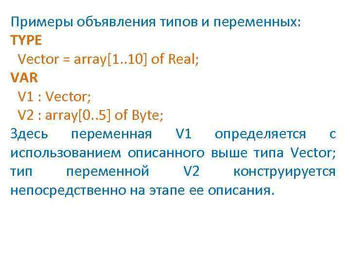 Примеры объявления типов и переменных: TYPE Vector = array[1. . 10] of Real; VAR