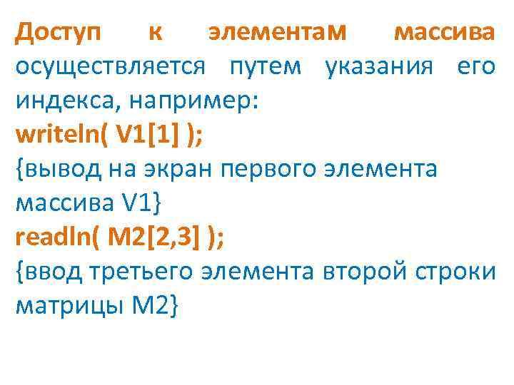 Доступ к элементам массива осуществляется путем указания его индекса, например: writeln( V 1[1] );