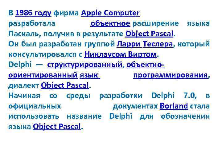 В 1986 году фирма Apple Computer разработала объектное расширение языка Паскаль, получив в результате