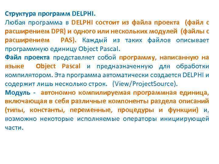 Структура программ DELPHI. Любая программа в DELPHI состоит из файла проекта (файл с расширением