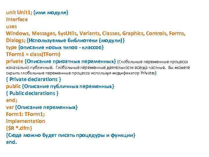 unit Unit 1; {имя модуля} interface uses Windows, Messages, Sys. Utils, Variants, Classes, Graphics,