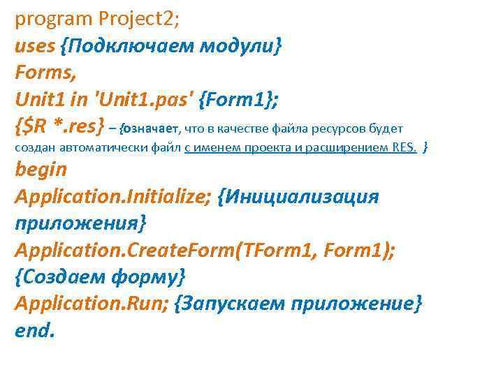 program Project 2; uses {Подключаем модули} Forms, Unit 1 in 'Unit 1. pas' {Form