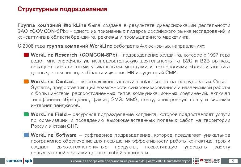 Структурные подразделения Группа компаний Work. Line была создана в результате диверсификации деятельности ЗАО «COMCON-SPb»