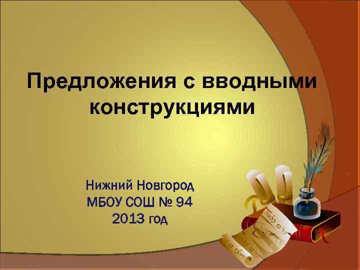 Предложения с вводными конструкциями Нижний Новгород МБОУ СОШ № 94 2013 год