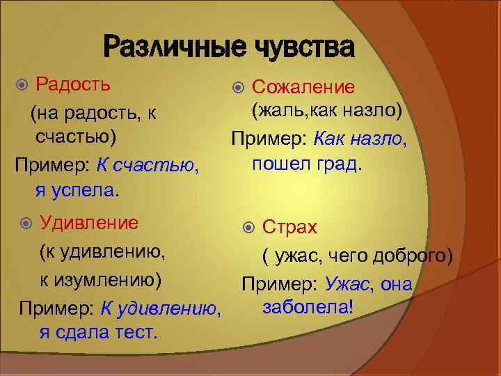 Различные чувства Радость (на радость, к счастью) Пример: К счастью, я успела. Удивление (к