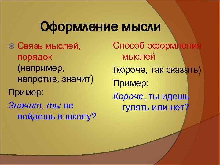 Оформление мысли Связь мыслей, порядок (например, напротив, значит) Пример: Значит, ты не пойдешь в