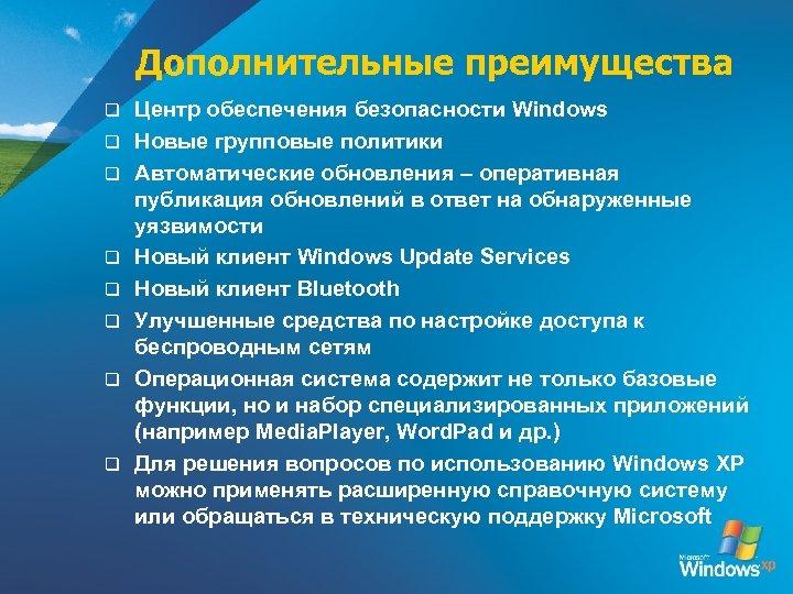 Дополнительные преимущества q q q q Центр обеспечения безопасности Windows Новые групповые политики Автоматические