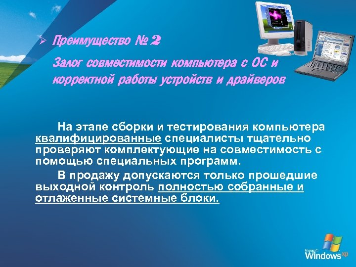 Ø Преимущество № 2 Залог совместимости компьютера с ОС и корректной работы устройств и