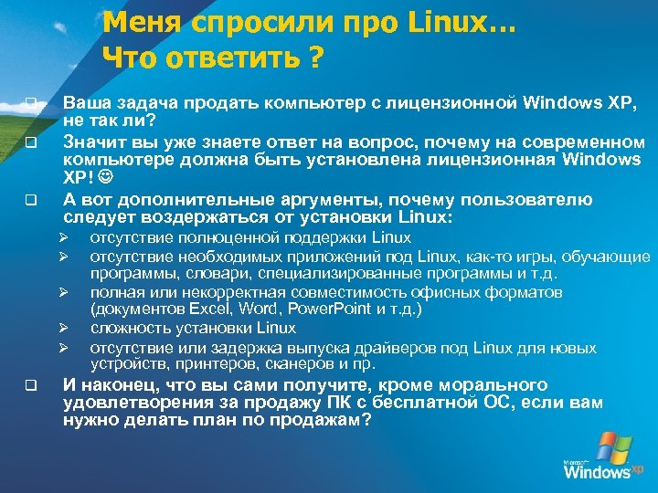 Меня спросили про Linux… Что ответить ? q q q Ваша задача продать компьютер