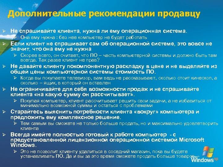 Дополнительные рекомендации продавцу Ø Не спрашивайте клиента, нужна ли ему операционная система. Ø Она
