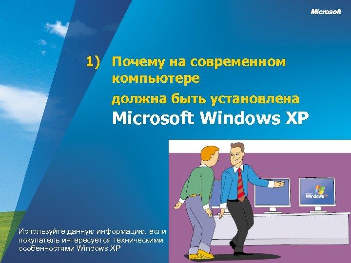 1) Почему на современном компьютере должна быть установлена Microsoft Windows XP Используйте данную информацию,