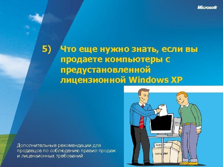 5) Что еще нужно знать, если вы продаете компьютеры с предустановленной лицензионной Windows XP