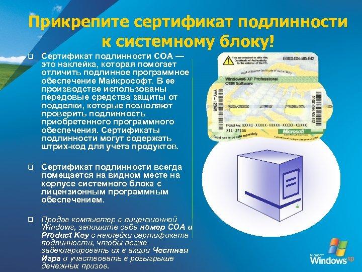 Прикрепите сертификат подлинности к системному блоку! q Сертификат подлинности COA — это наклейка, которая