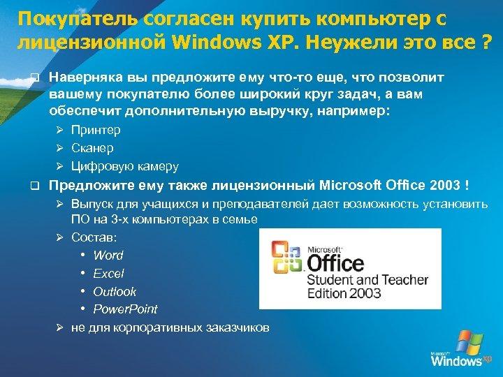 Покупатель согласен купить компьютер с лицензионной Windows XP. Неужели это все ? q Наверняка