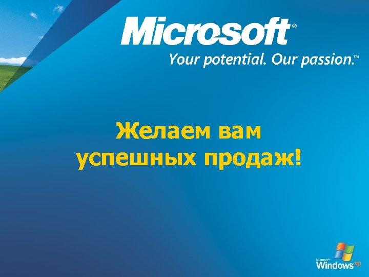 Желаем вам успешных продаж!