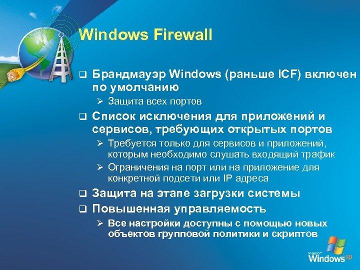 Windows Firewall q Брандмауэр Windows (раньше ICF) включен по умолчанию Ø Защита всех портов