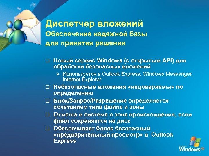 Диспетчер вложений Обеспечение надежной базы для принятия решения q Новый сервис Windows (с открытым